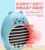 取暖器家用迷你卡通取暖器陶瓷節能小空調電暖氣風扇辦公室小太陽 igo漾美眉韓衣
