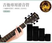 【小麥老師樂器館】不鏽鋼 吉他滑音管 電吉他滑音管 滑音管 吉他 電吉他 貝斯 GP003 【A68】