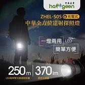 中華豪井 ZHEL-S05 全方位遠射露營探照燈(充電式) 1入