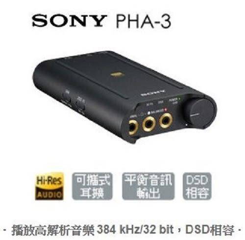 【結帳再折+24期0利率】SONY PHA3 耳擴可攜式 類比音源 Hi-Resolution Audio高解析音樂