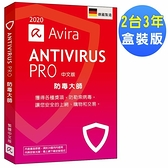 AVIRA小紅傘防毒大師2021中文2台3年盒裝版