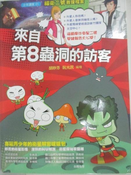 【書寶二手書T4/兒童文學_DTP】來自第8蟲洞的訪客:福衛二號救援檔案_胡妙芬