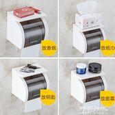 紙巾盒 紙巾盒捲紙筒創意廁所免打孔防水捲紙架置物架吸盤廁紙盒   傑克型男館