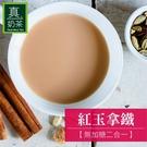歐可茶葉 真奶茶 A04紅玉拿鐵無加糖款(10包/盒)