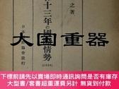 二手書博民逛書店昭和十三年の國際情勢罕見日本國際協會叢書 第209輯 1938年Y255929