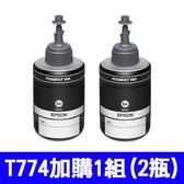 【2入組】EPSON 原廠連供魔珠黑墨 T774100 (M200/M105