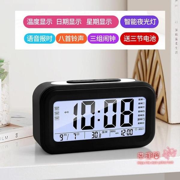 鬧鐘 學生用靜音時鐘電子多功能床頭鐘夜光智慧兒童創意鬧鈴可充電