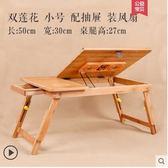 聖誕交換禮物床上書桌筆記本電腦做桌床上用電腦桌可折疊升降懶人宿舍簡易學生小書桌 法布蕾LX