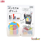 i color 日本製 筆筒用口袋型文具收納架/小物收納架