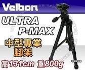Velbon P-MAX 超輕量 腳架 鋁合金 類單眼用 公司貨 五年保固 全新  附背帶可傑