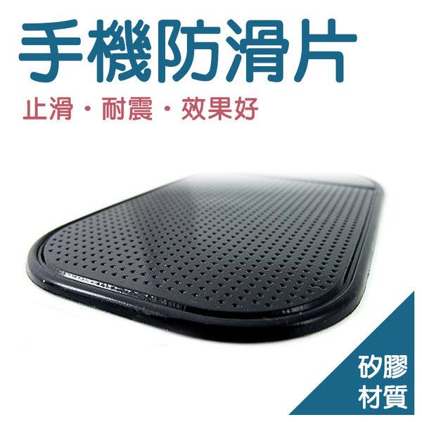 【超強吸力矽膠手機防滑片】防滑墊 車用防滑貼 防滑貼 止滑墊 止滑片 汽車置物墊