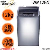 【Whirlpool惠而浦】12KG 創易直立式洗衣機 WM12GN
