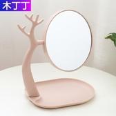化妝鏡鏡子化妝鏡 宿舍台式雙面收納儲物公主鏡梳妝桌面學生可愛少女心DF 全館免運 雙十二