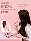智慧網紅ins化妝鏡子藍芽音箱可愛精靈個性創意品通用男女生日禮物機