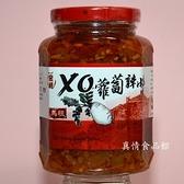 馬祖XO蘿蔔辣醬370g-HOT