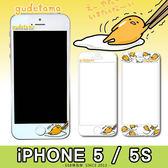 E68精品館 正版 三麗鷗蛋黃哥 浮雕鋼化玻璃 APPLE IPHONE 5S/5 玻璃貼鋼膜手機螢幕保護貼保貼彩膜彩貼