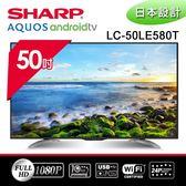 【結帳驚喜價】送WMF 高身湯鍋24cm【SHARP 夏普】 50型 LED液晶電視 LC-50LE580T