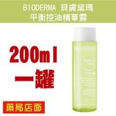 滿1200 贈100ml高效潔膚液 BIODERMA 貝膚黛瑪 平衡控油精華露200ml 元氣健康館