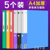 創易文件夾A4彩色長押板單雙強力夾資料夾冊試捲收納辦公用品   米娜小鋪