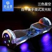 智慧平衡車安福寶手提智慧電動平衡車兒童平衡車雙輪兩輪漂移思維代步體感車 快速出貨