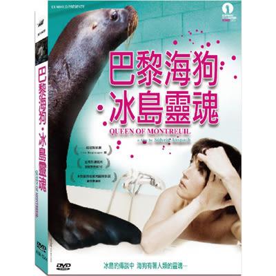 巴黎海狗 冰島靈魂DVD