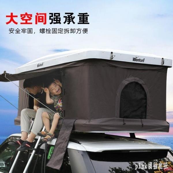 車頂帳篷戶外汽車自駕游越野硬殼頂折疊露營車載帳篷SUV改裝 qf26021【夢幻家居】