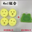 愛家捷清潔去污魔術海綿x4+肥皂座x1(隨機) 閃亮陽光笑臉造型 刷洗去汙綿 軟硬隨水溫變化魔粒綿