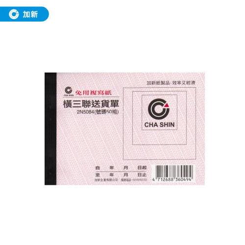 量販3包《加新》50組非碳橫三聯送貨單 20本/包 2N5084 送貨單/估價單/收據