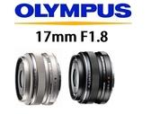 名揚數位 OLYMPUS M.ZUIKO DIGITAL 17mm F1.8 元佑公司貨 (分12.24期) 原廠盒裝非拆鏡 新春活動價(02/29)