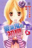 愛哭鬼的初戀(4)