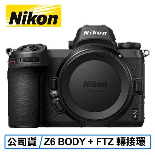 限時折價優惠中 送128G記憶卡 Nikon 尼康 Z6 BODY 單機身 + FTZ 轉接環 FX 格式 單眼相機 公司貨