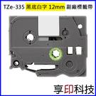 【享印科技】brother TZe-335 黑底白字 12mm 副廠標籤帶 適用 PT-180/PT-300/PT-1100/ PT-1280