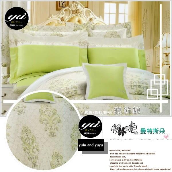 『曼特斯朵』(6*6.2尺)四件套/綠*╮☆【兩用被+床包】60支高觸感絲光棉/加大