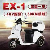 (買再送折疊車)(客約商品)【捷馬科技 JEMA】EX-1 48V鉛酸 LED天使光圈液壓減震三輪單座電動車 - 白