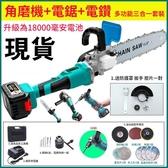 鋸子 電鋸 電鑽 角磨機 三合一充電式多功能戶外家用 多功能電動工具改裝電鍊鋸伐木鋸 免運 YYP