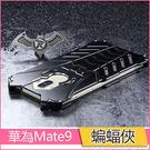 HUAWEI Mate9 金屬殼 華為 Mate 9 手機殼 保護殼 金屬邊框 全包 防摔 鎖螺絲 創意支架蝙蝠俠