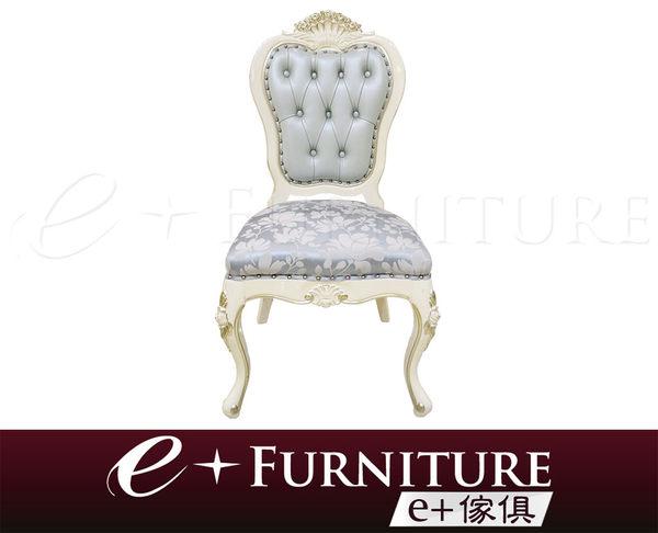 『 e+傢俱 』AC55 霍勒斯 Horace 新古典 布質 | 半牛皮 | 椅子 | 單人椅 | 主人椅 | 餐椅 可訂製
