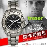 丹大戶外用品【Traser】Special Force 100 軍錶(鈦錶帶) #105485 限時特價