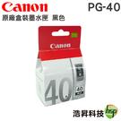 CANON  PG-40 黑色 原廠墨水匣 盒裝 適用mp145 mp198 ip1880 ip1980 mx318 mx308
