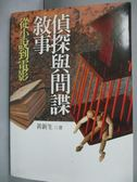 【書寶二手書T5/大學藝術傳播_JHK】偵探與間諜敘事-從小說到電影_黃新生