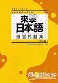 來學日本語練習問題集﹝初中級﹞