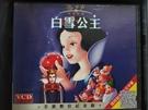 挖寶二手片-V04-017-正版VCD-動畫【白雪公主】國語發音 迪士尼(直購價)
