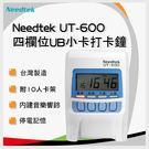 【免運】Needtek 優利達UT-600 電子式 四欄位打卡鐘 小卡專家~(贈100張卡片+10人卡匣)
