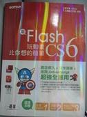 【書寶二手書T1/電腦_OMY】用Flash CS6玩動畫比你想的簡單_鄧文淵