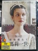挖寶二手片-P01-247-正版DVD-電影【蘇格蘭女王:瑪莉一世】-卡蜜拉魯瑟福德(直購價)