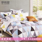 活性印染5尺雙人薄式床包涼被組-盜夢空間-夢棉屋
