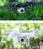 遙控飛機航拍高清專業充電超長續航四軸飛行器兒童男孩玩具無人機 千惠衣屋