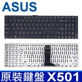 ASUS X501 全新 繁體中文 鍵盤 X501A X501U X501EI X501X X501XE X501XI