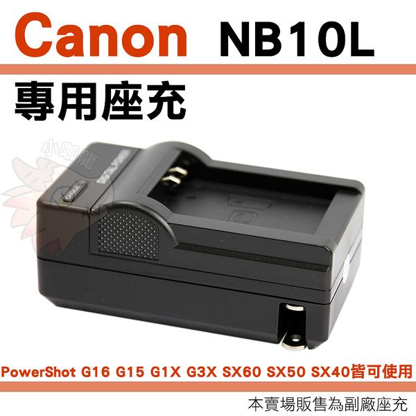 【小咖龍】 Canon NB-10L NB10L 副廠充電器 座充 坐充 PowerShot G1X G3X G16 G15 SX60 SX50 SX40 HS 保固90天
