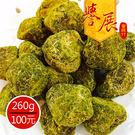 【譽展蜜餞】薑黃梅 260g/100元